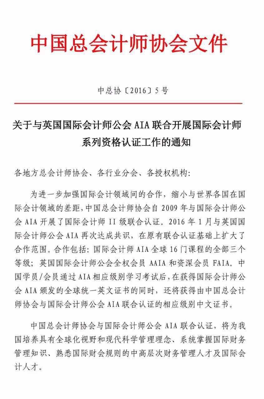 中國總會計師文件01