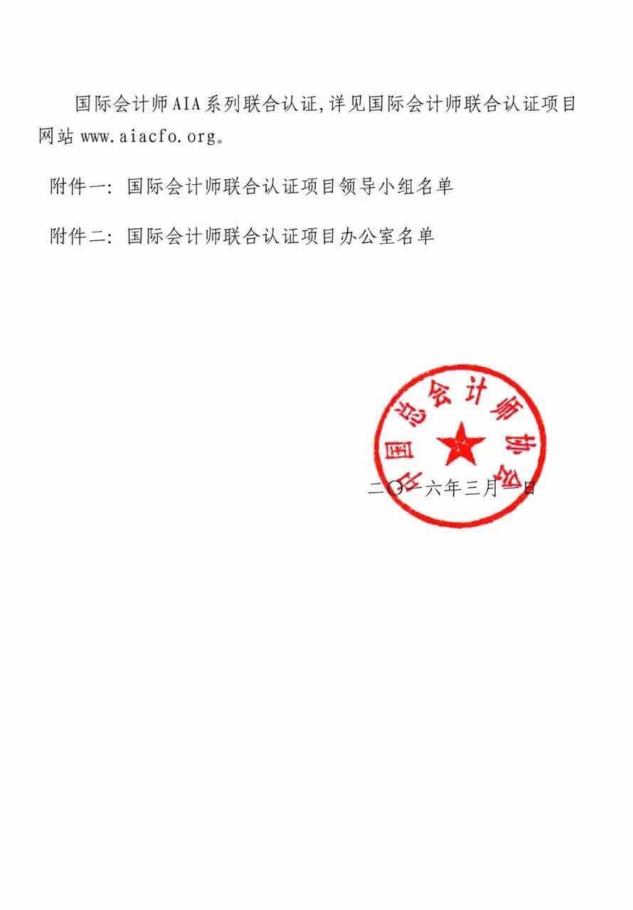 中國總會計師文件02