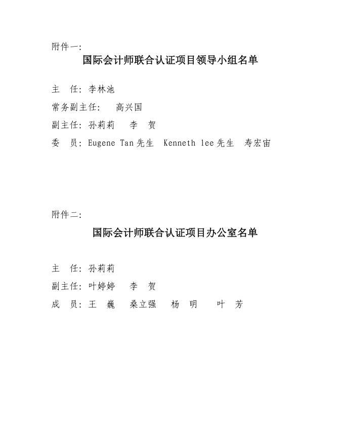 中國總會計師文件03