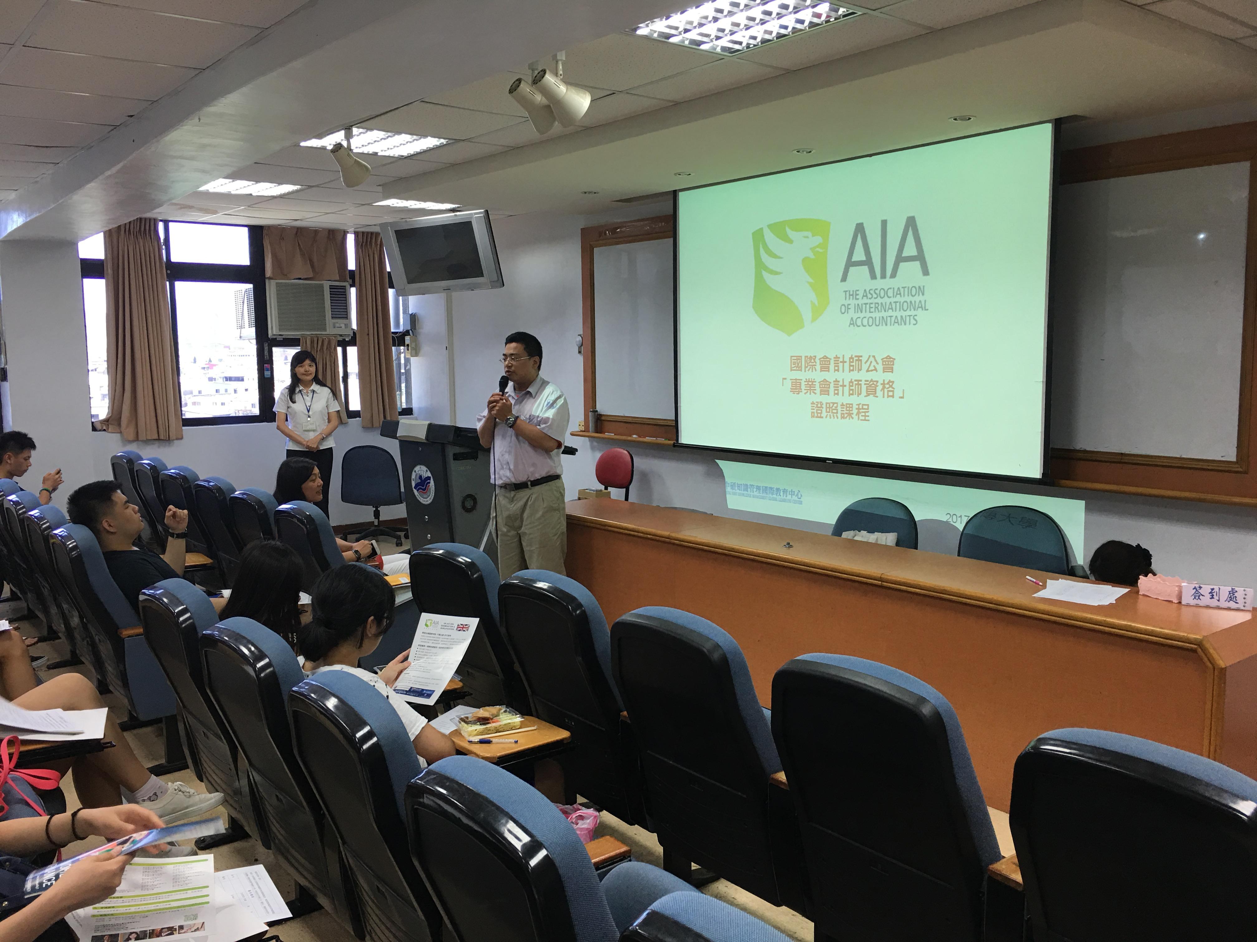 20170607銘傳大學AIA課程講座說明會圓滿成功