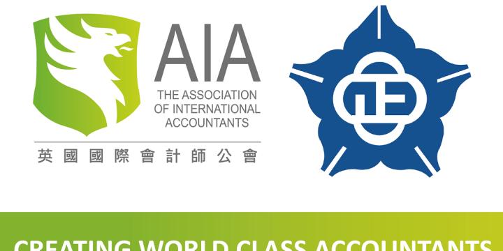《一課雙修》AIA國際會計師與國立中正大學助您躋身國際