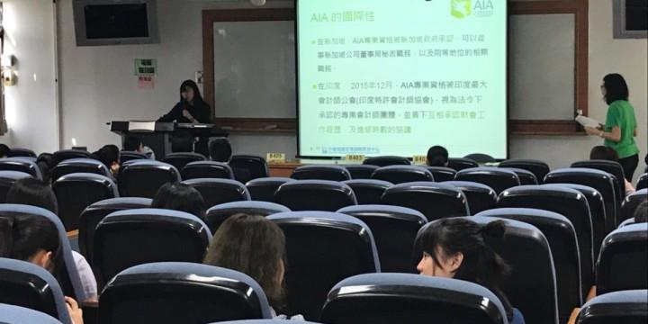 銘傳大學迎向未來新生座談會 (2018.04.20)