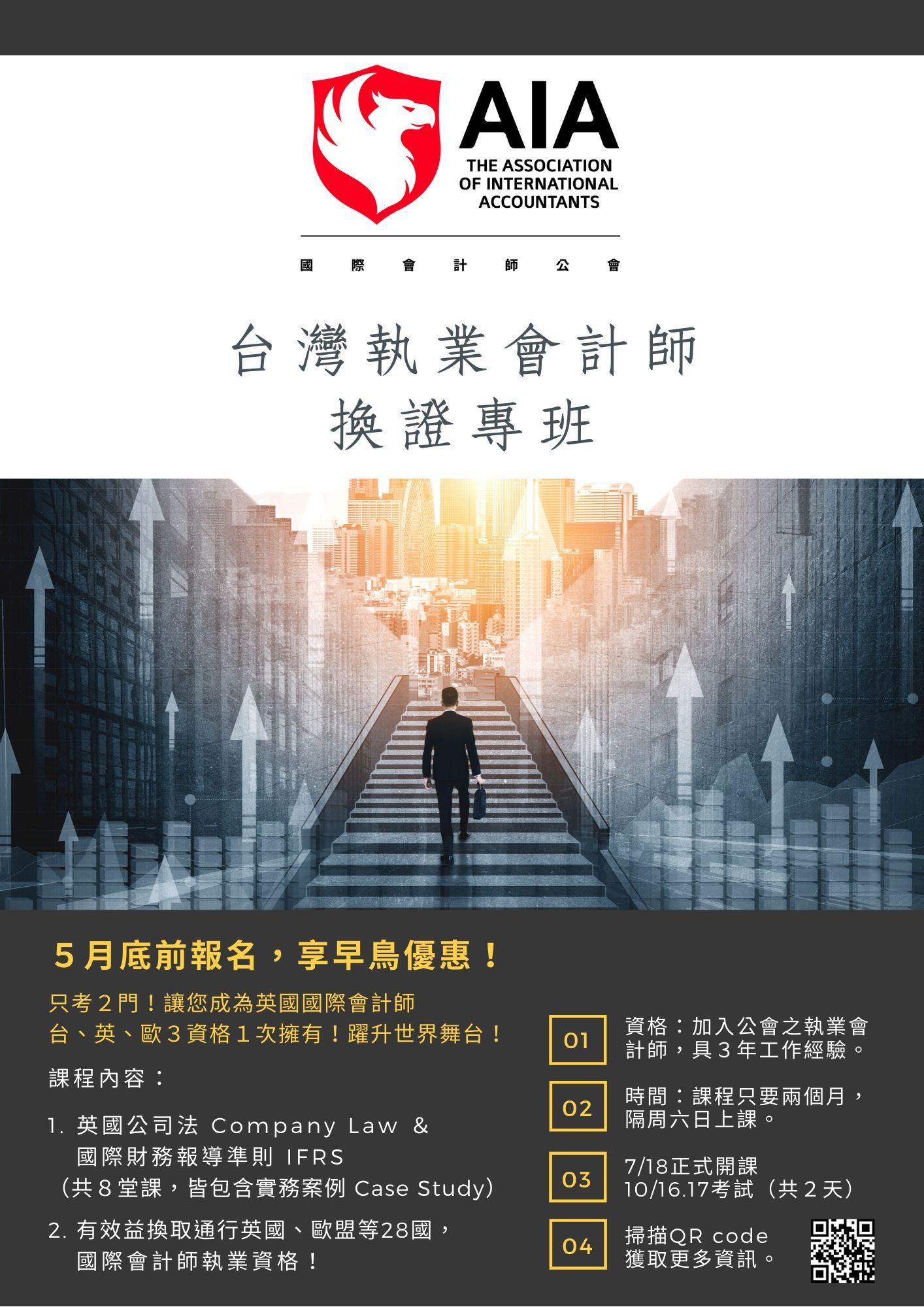 台灣執業會計師 換證專班