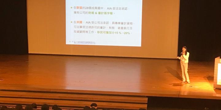20181120 AIA受邀實踐大學會計系「專業證照」輔導講座