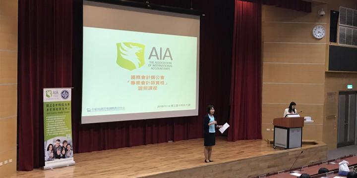 20181114國立台中科大AIA說明會
